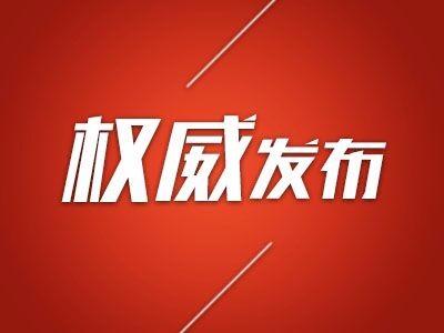 中共中央印发《深化党和国家机构改革方案》节选(一)