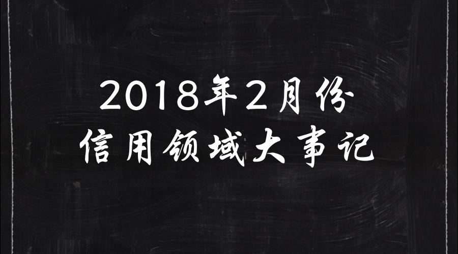 《2018年2月份信用领域大事记》