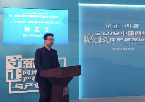 """国家版权局等四部门启动""""剑网2019""""专项行动"""