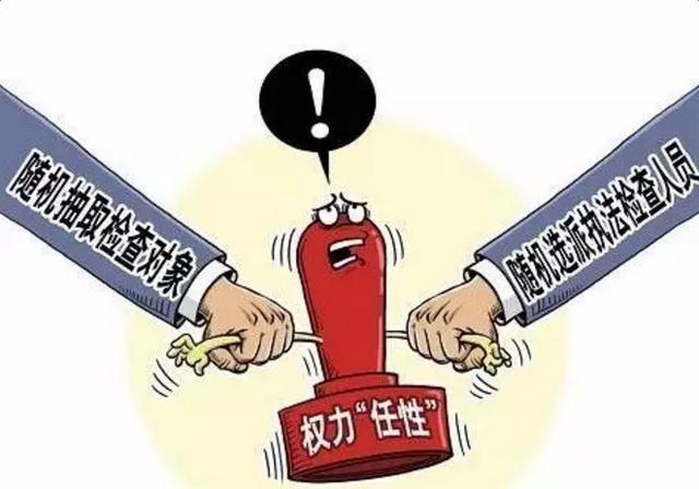 """四川:全面推行部门联合""""双随机、一公开""""监管"""