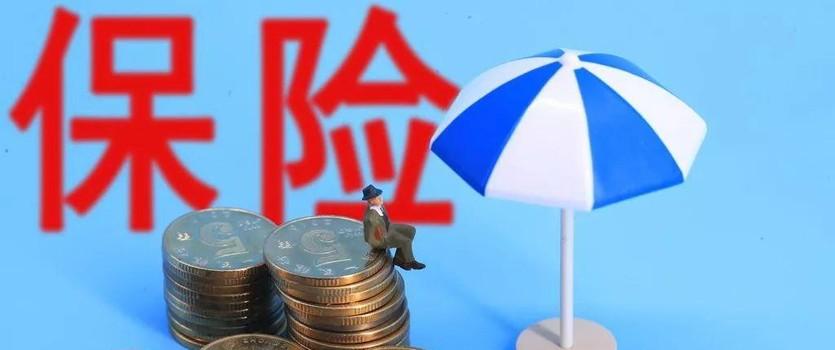 银保监会:重点治理虚假承保、虚列费用等行为