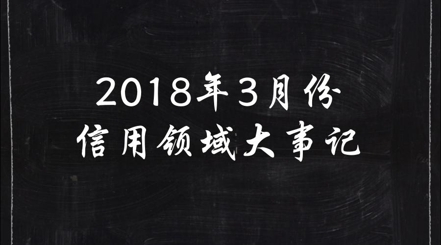 《2018年3月份信用领域大事记》
