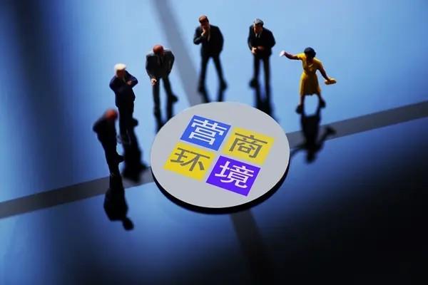 海南省营商环境问题受理平台引各界关注