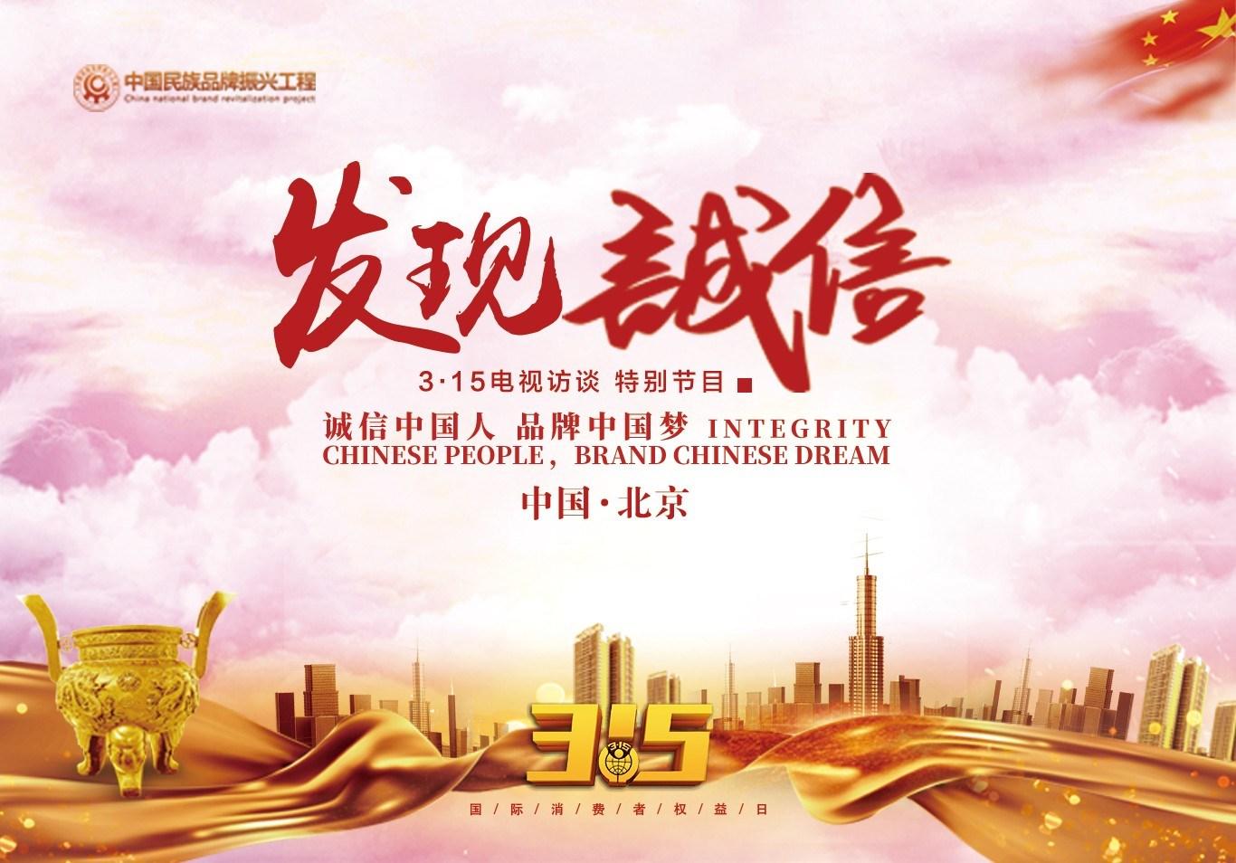 """《信用中国》315特别节目——""""发现诚信"""""""