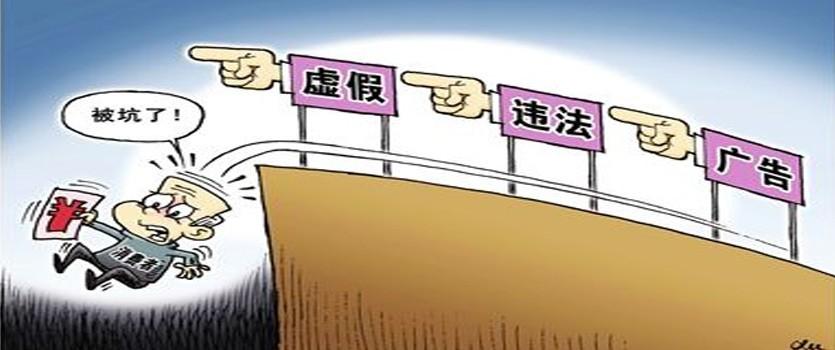 【诚信建设万里行】揭秘网络违法软文广告地下产业链