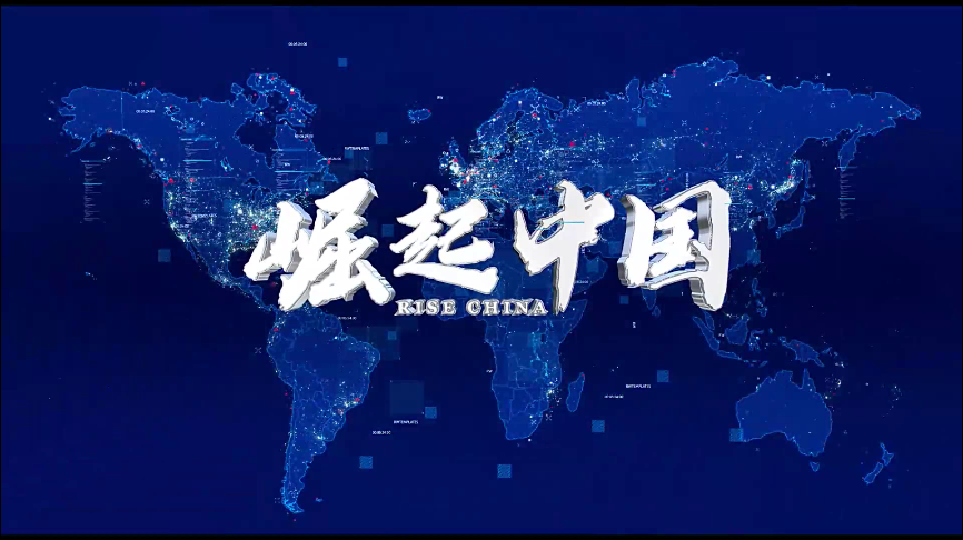 百年奋进崛起中国特别节目如何报名?