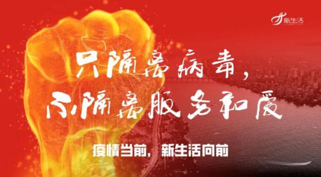 《抗疫中的企业力量》|广西新生活:坚守大爱,共战疫情