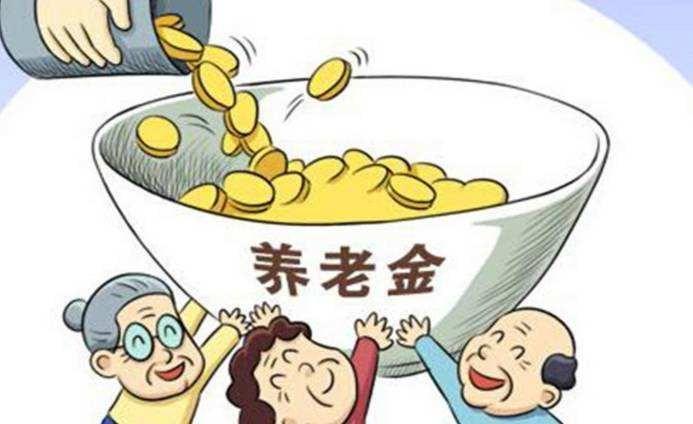 您的養老金要漲啦!多地2019年退休人員基本養老金調整方案出爐