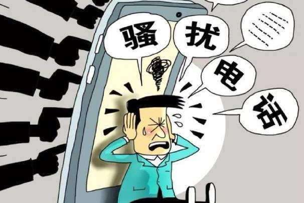 运营商纷纷亮剑出招:骚扰电话不是无药可治