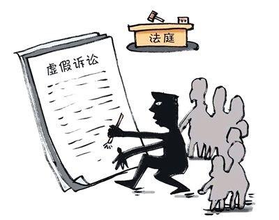 防范惩治虚假诉讼   推动当事人诚信诉讼