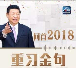 回首2018丨重习金句