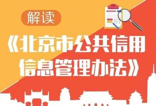 《图解:分分钟带您看懂<北京市公共信用信息管理办法>》