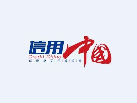信用中国官网查询系统升级了?