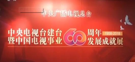 习近平致信祝贺中央电视台建台暨新中国电视事业诞生60周年
