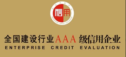 企业信用AAA认证证书是什么意思?有什么用?
