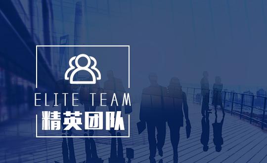 信用中国栏目制作团队