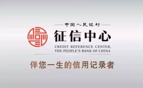 人民银行召开2018年征信工作会议