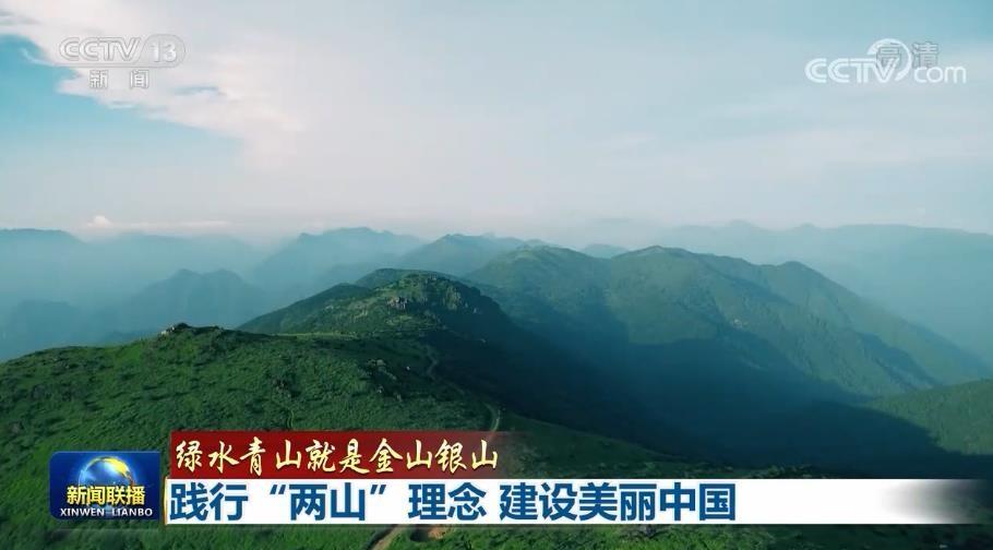 """【绿水青山就是金山银山】践行""""两山""""理念 建设美丽中国"""