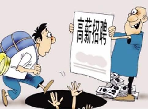 """虚假信息、预付押金……网络招聘当心有""""陷阱"""""""