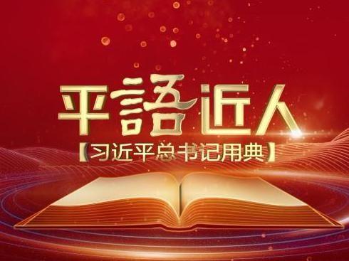 """《平""""语""""近人——习近平总书记用典》引起知识界热烈反响"""