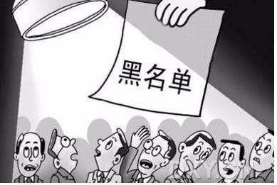 《民政部:建立社会组织严重违法失信名单制度》