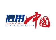 《信用中国》栏目介绍