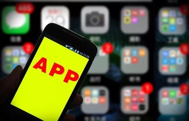 "App收集个人信息将有""国标"" 禁止强制读取用户通讯录"