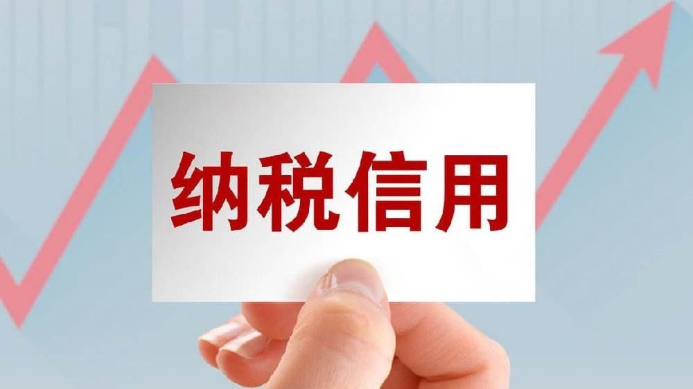 """优化纳税信用管理助推守信企业""""诚""""风破浪"""