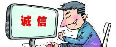 《北京市公共信用信息管理办法》印发 公共信用不佳可影响职务升迁