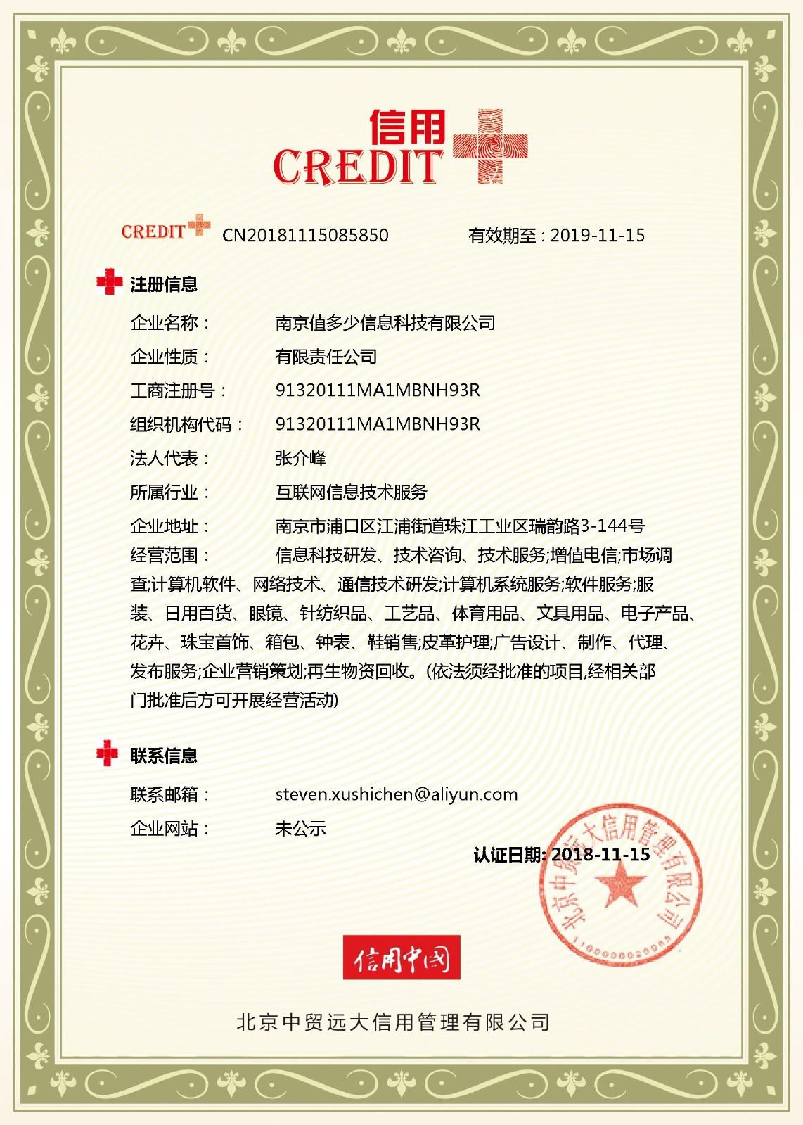 南京值多少信息科技有限公司.jpg