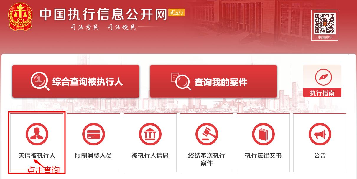 信用中国失信被执行人查询方法