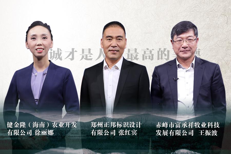 信用中国——新形势下的畜牧业工业化