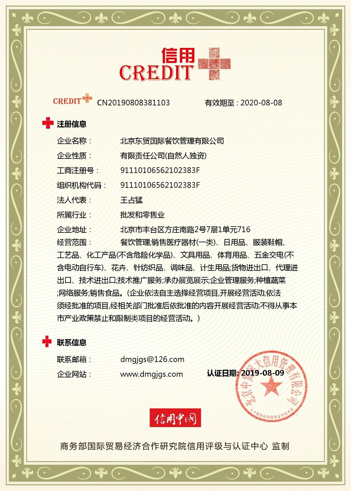 北京东贸国际餐饮管理有限公司.jpg