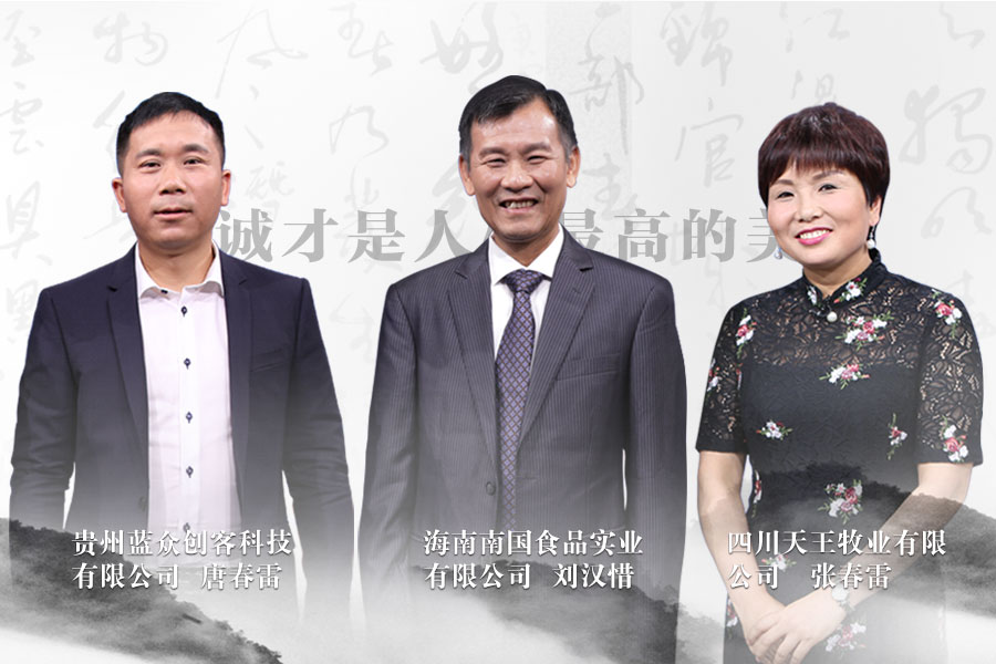 cctv信用中国嘉宾介绍
