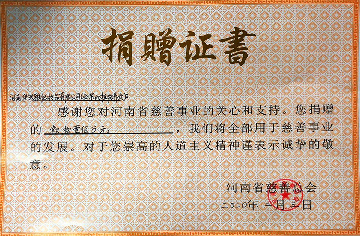 抗疫企业捐款证书