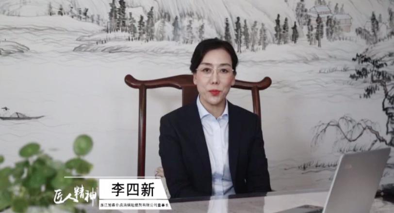李四新  董事长.jpg