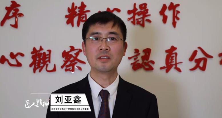 吉林省中研高分子材料股份有限公司 刘亚鑫.png