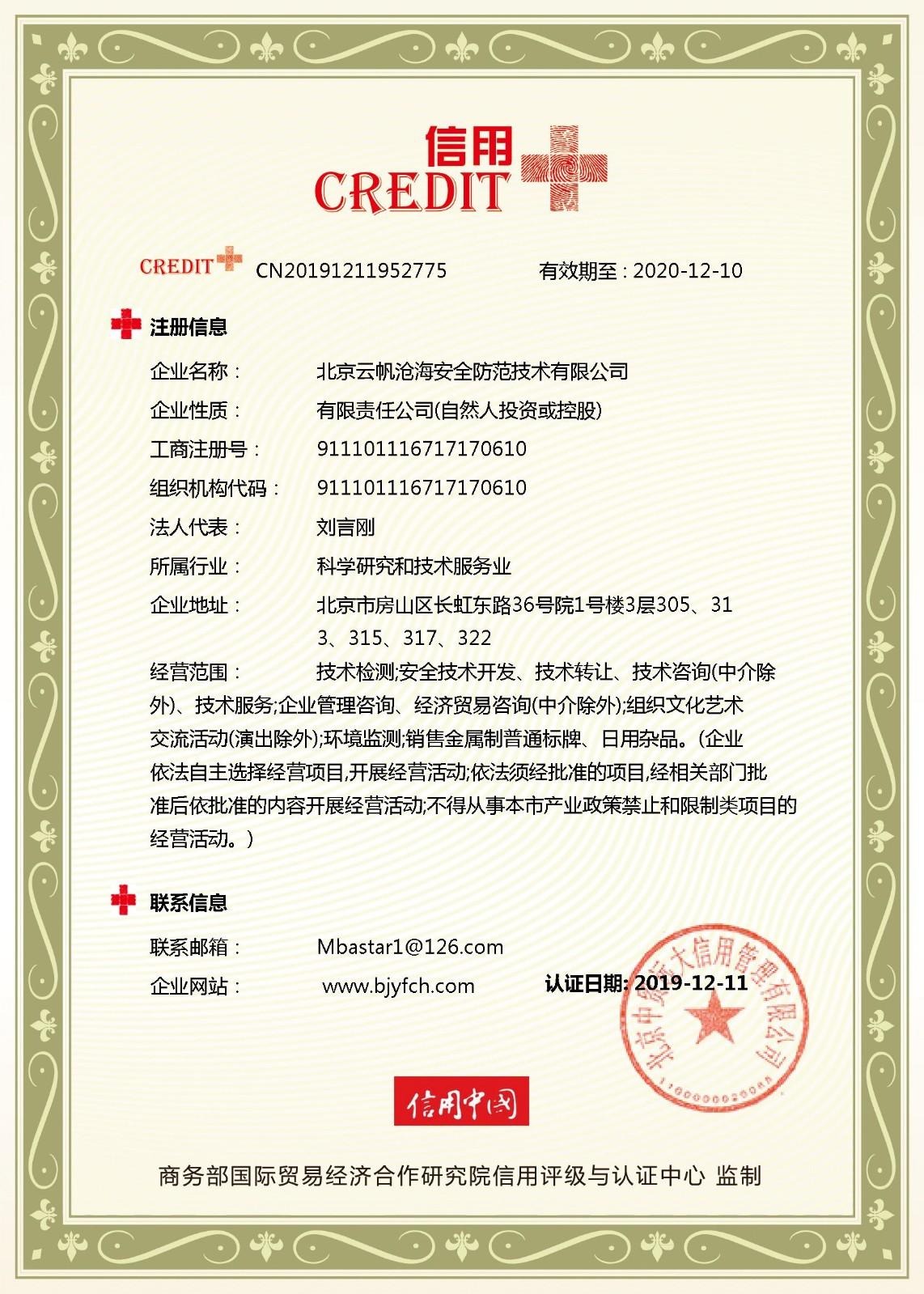 北京云帆沧海安全防范技术有限公司 (2).jpg