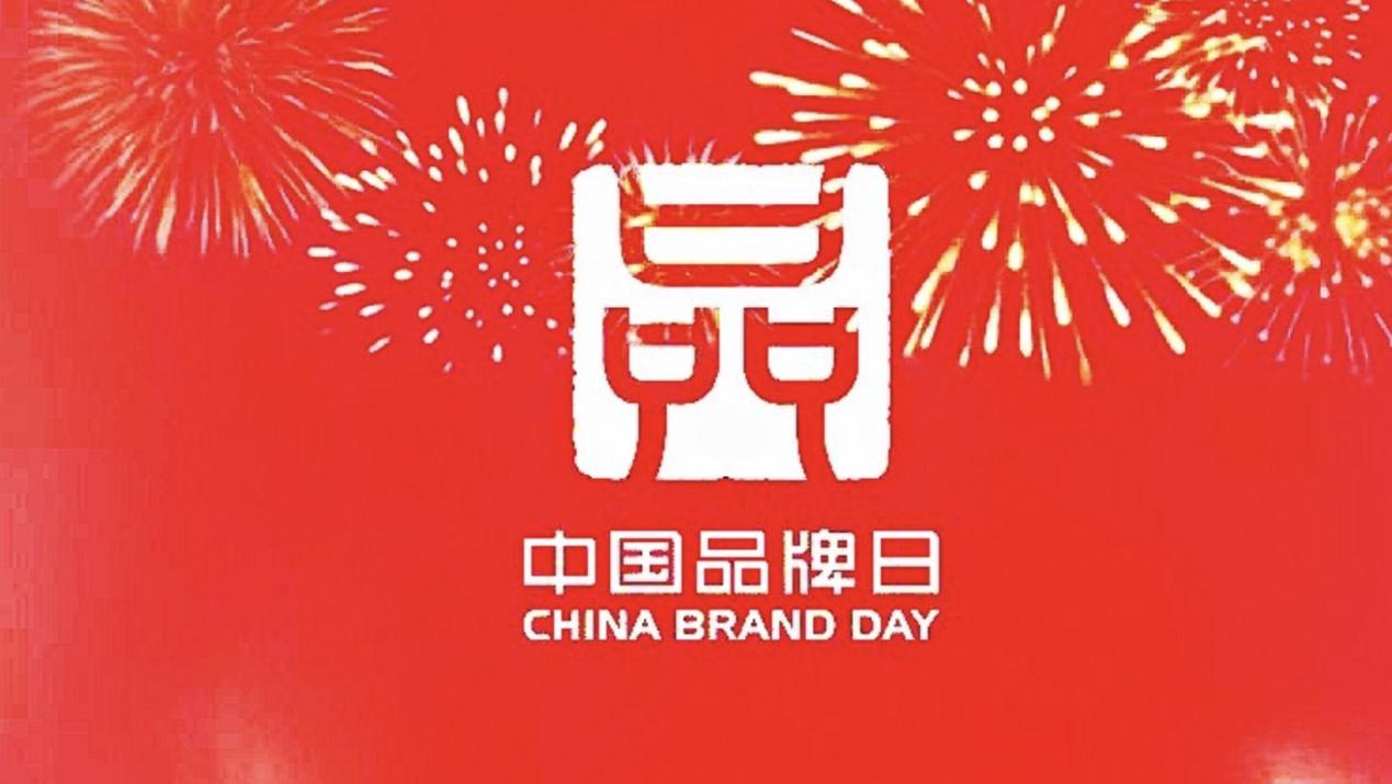 番摊平台中国品牌日