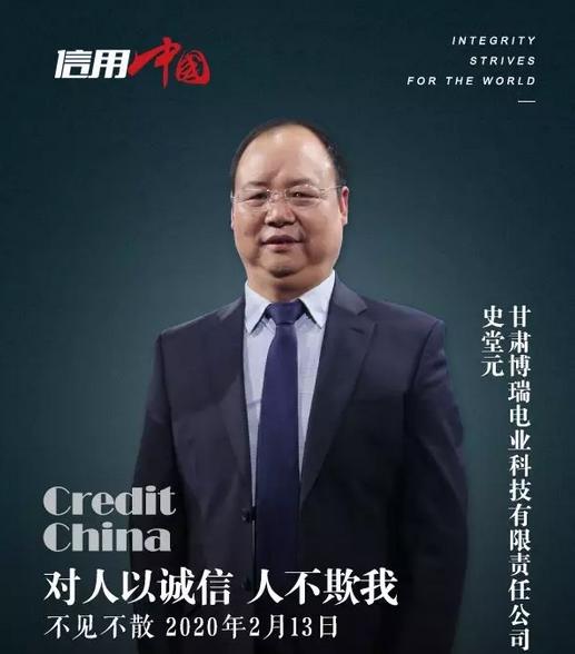 《信用中国》20200213期下集预告2.jpg