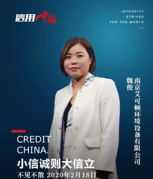 南京艾克顿环境设备有限公司 魏俊