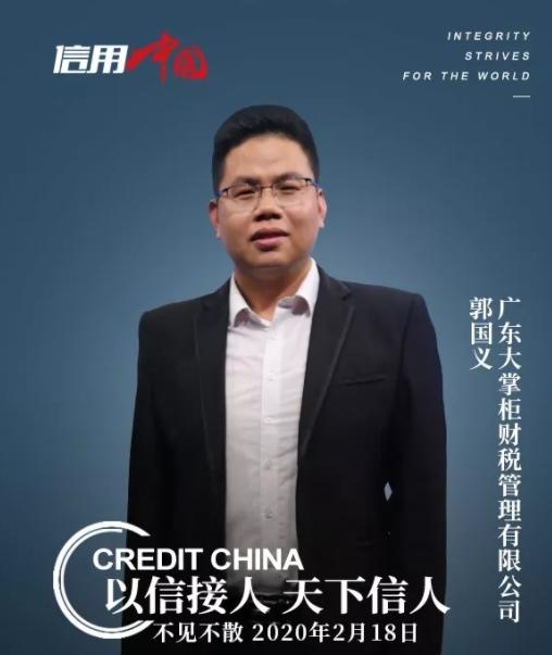 广东大掌柜财税管理有限公司 郭国义