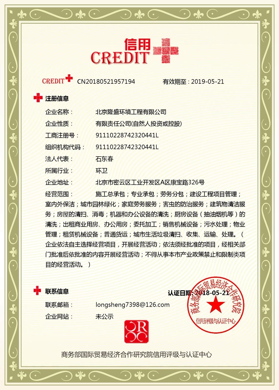 北京隆盛环境工程有限公司.jpg