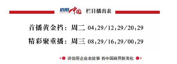 cctv老故事信用中国栏目播出时间