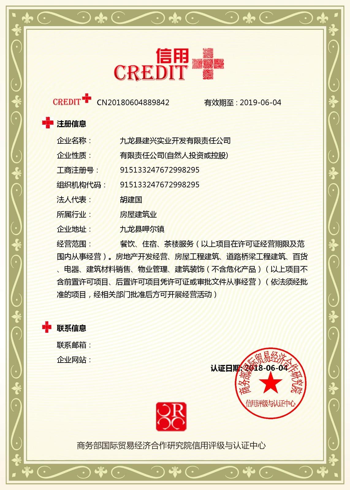 8期胡建国  九龙县建兴实业开发有限责任公司.jpg