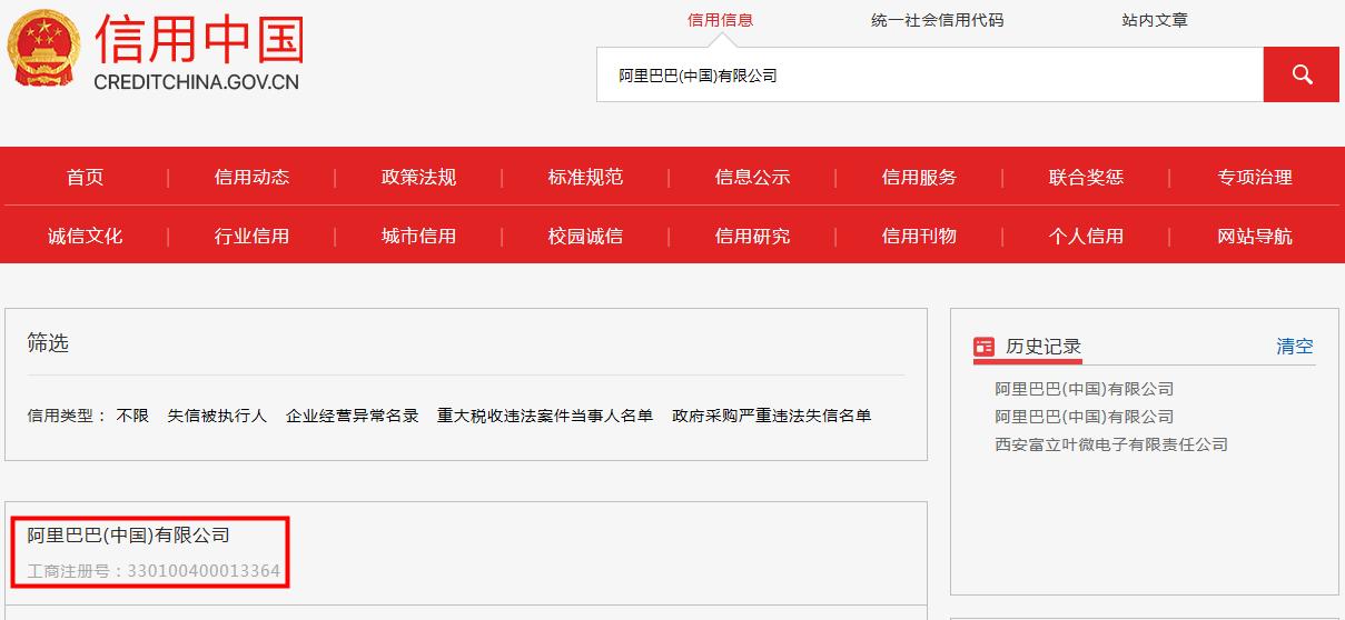 信用中国查询怎么使用1