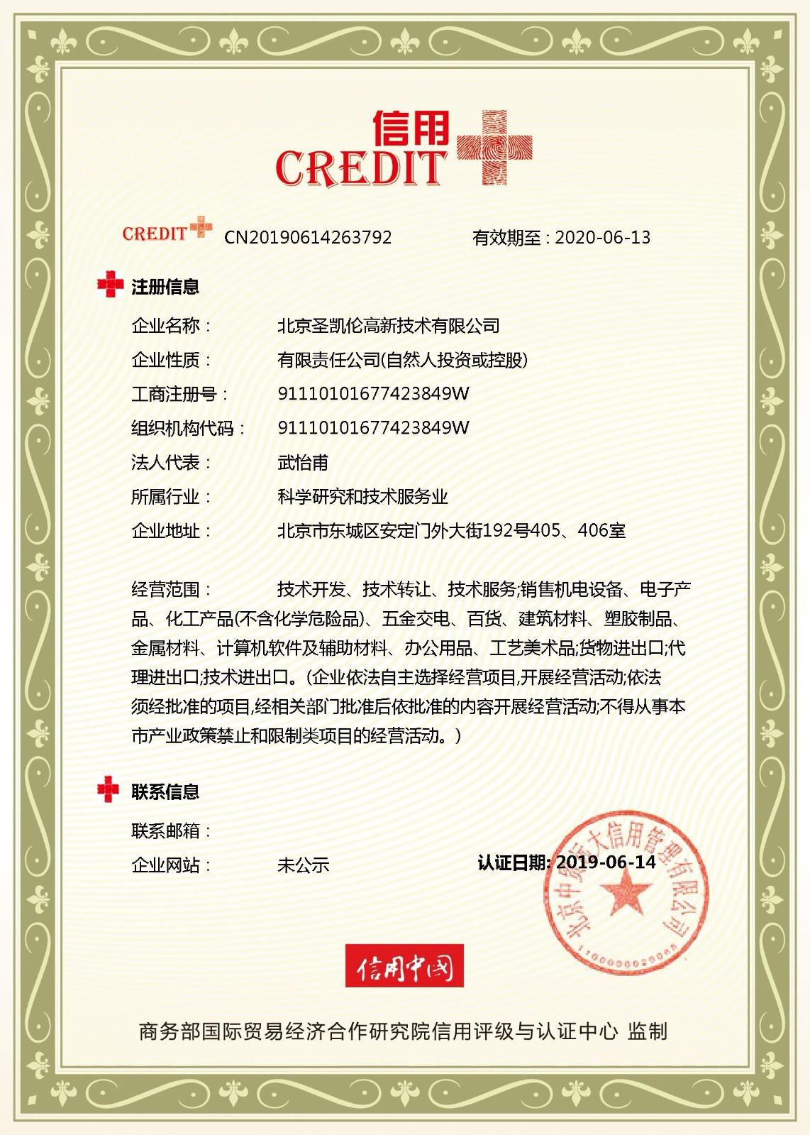 北京圣凯伦高新技术有限公司.jpg
