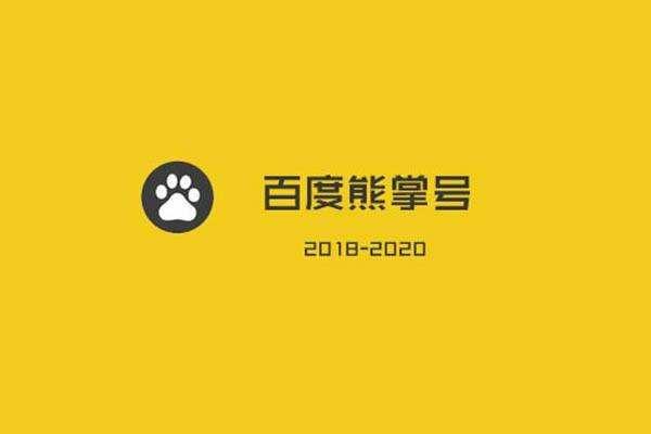 信用中国熊掌号
