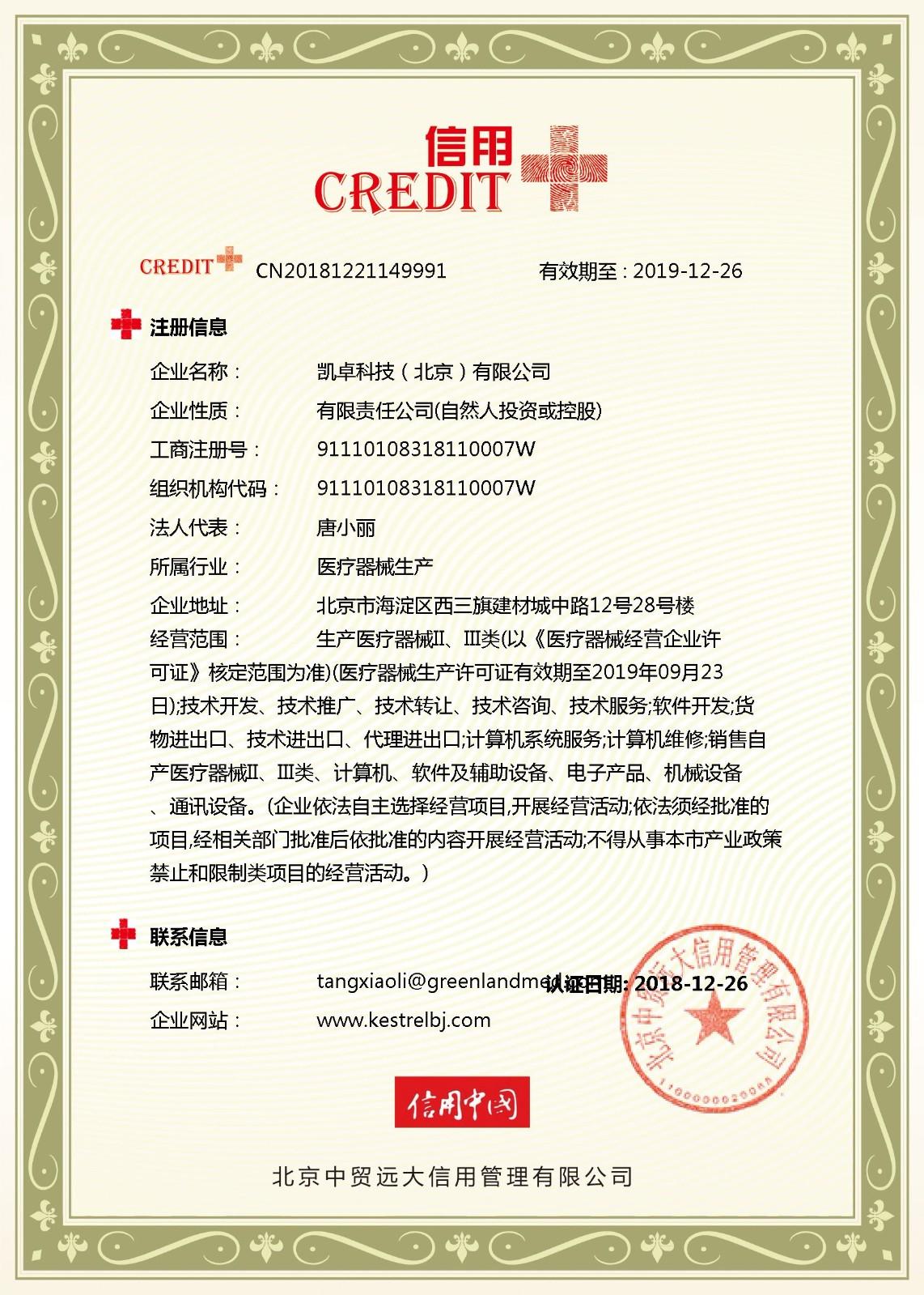 凯卓科技(北京)有限公司.jpg