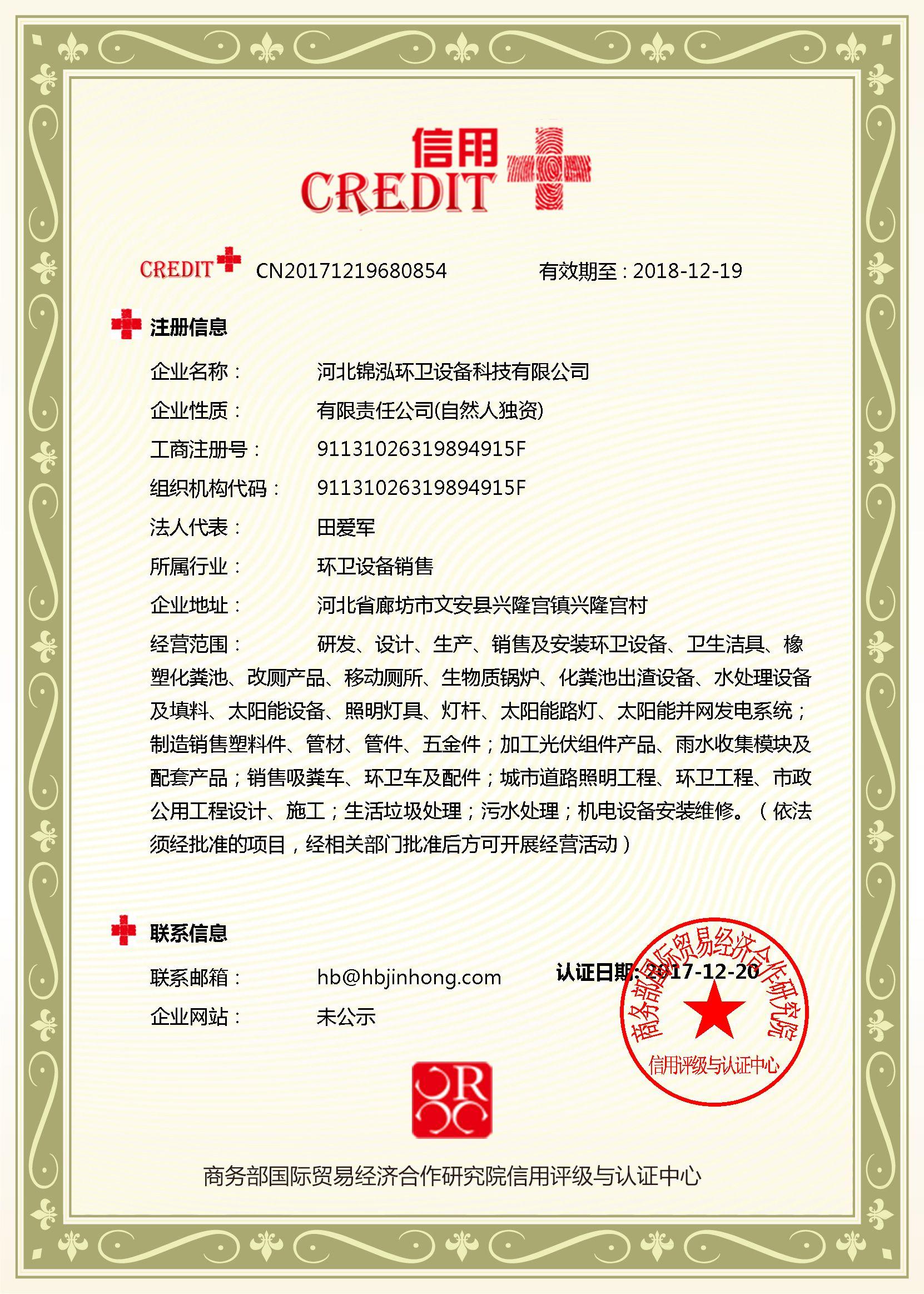 河北锦泓环卫设备科技有限公司 信用+.jpg